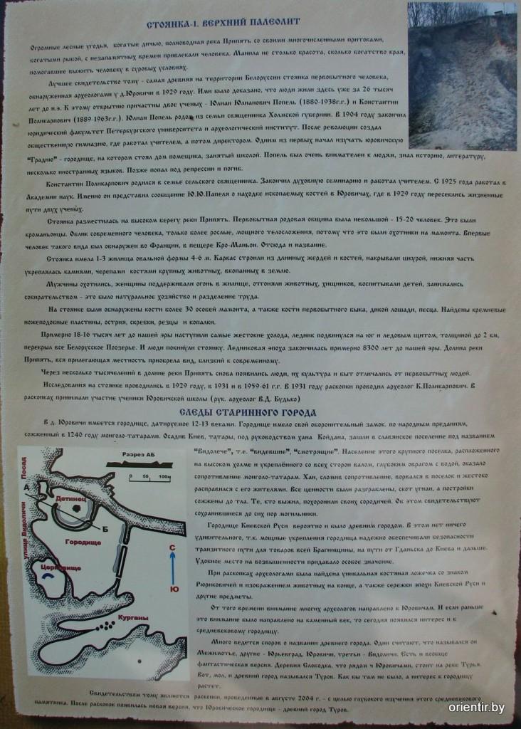 Информация со стенда - 3
