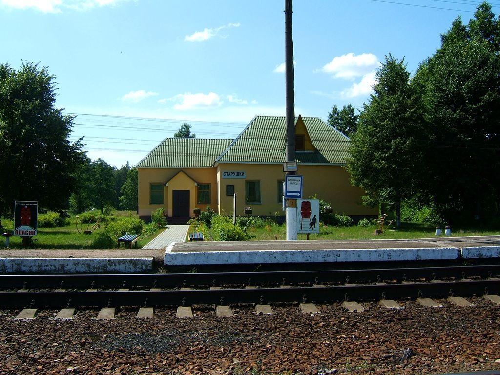 Станция Старушки