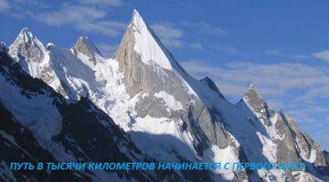 laila-peak-expedicion-1